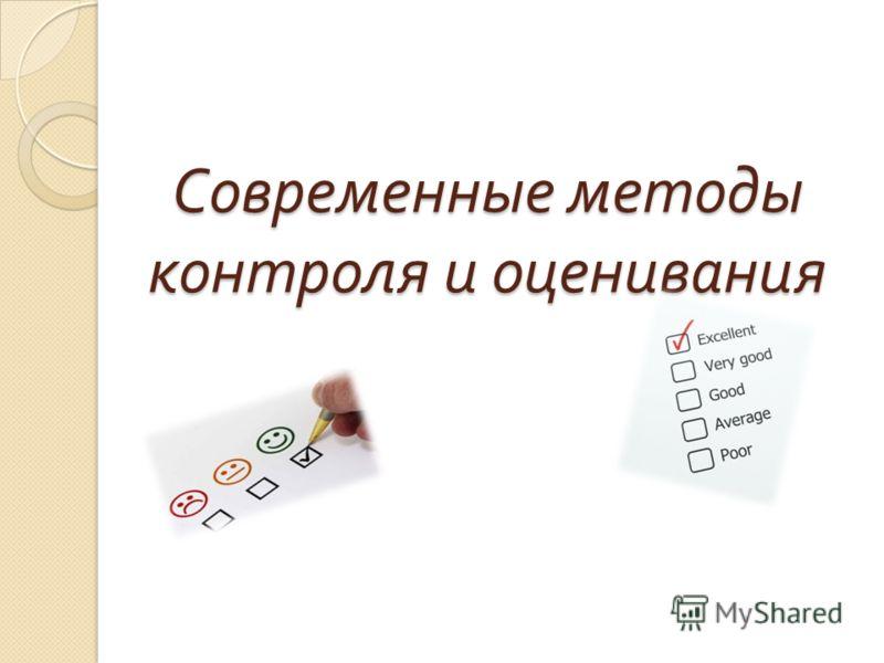 Современные методы контроля и оценивания