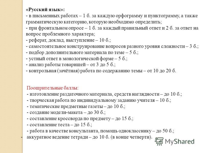«Русский язык»: - в письменных работах – 1 б. за каждую орфограмму и пунктограмму, а также грамматическую категорию, которую необходимо определить; - при фронтальном опросе – 1 б. за каждый правильный ответ и 2 б. за ответ на вопрос проблемного харак