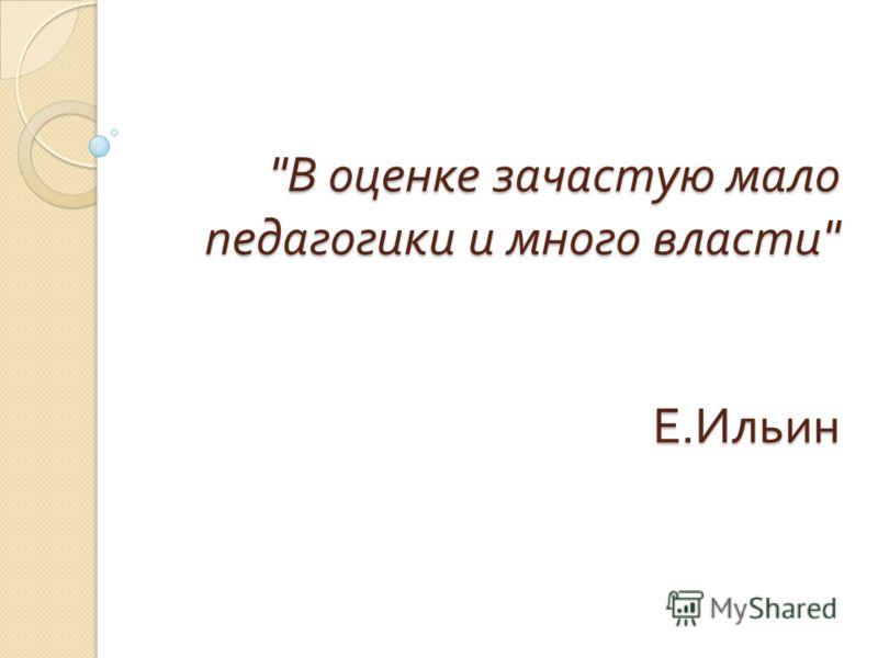 В оценке зачастую мало педагогики и много власти  Е. Ильин