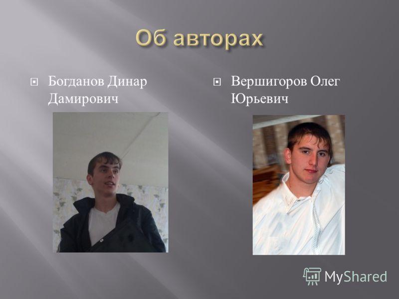 Богданов Динар Дамирович Вершигоров Олег Юрьевич