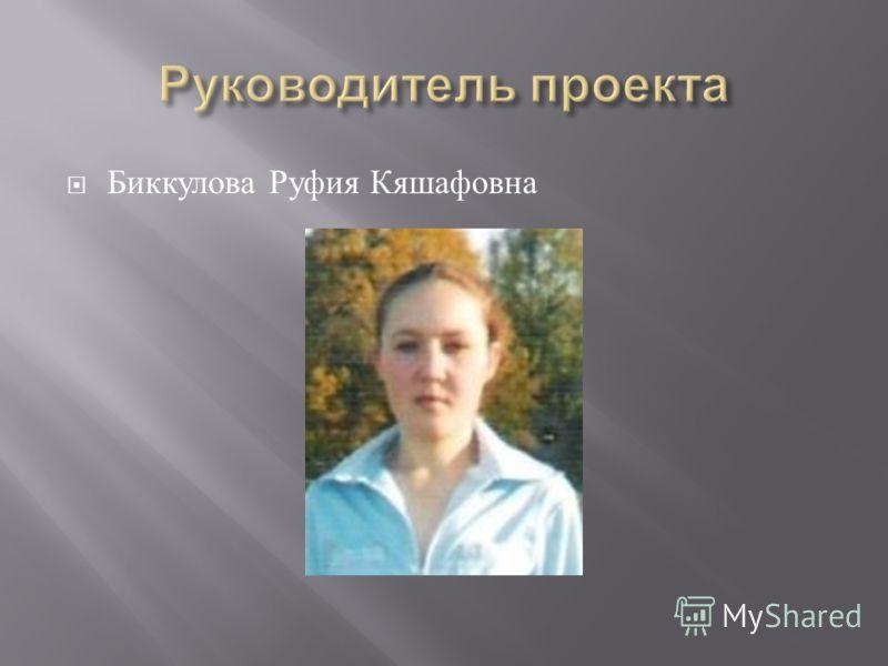 Биккулова Руфия Кяшафовна