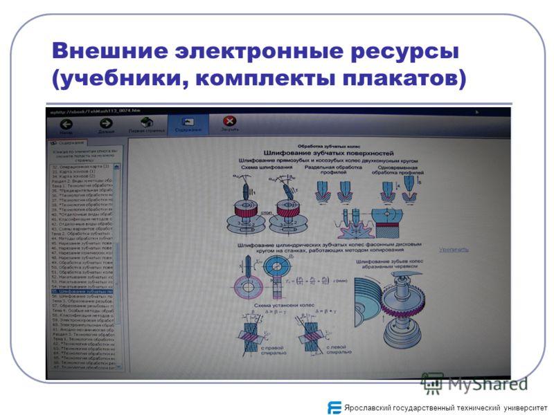 Внешние электронные ресурсы (учебники, комплекты плакатов) Ярославский государственный технический университет