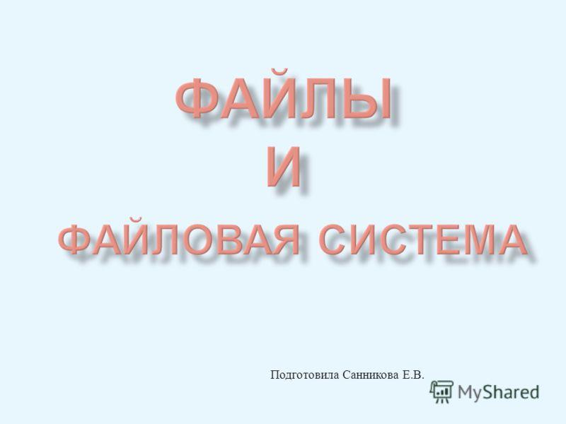 Подготовила Санникова Е. В.