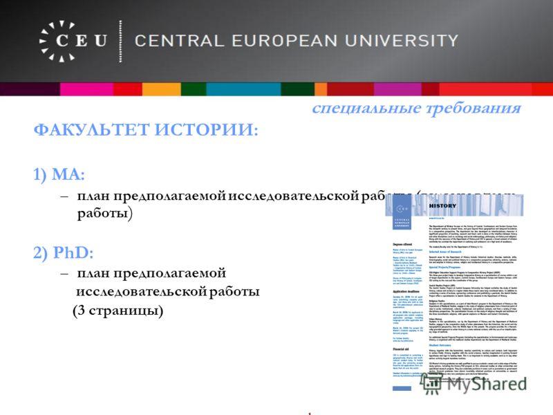 специальные требования ФАКУЛЬТЕТ ИСТОРИИ: 1) МА: –план предполагаемой исследовательской работы (включая тему работы ) 2) PhD: –план предполагаемой исследовательской работы (3 страницы) www.ceu.hu