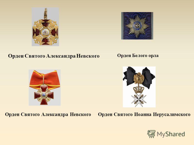 Орден Святого Александра Невского Орден Белого орла Орден Святого Иоанна Иерусалимского