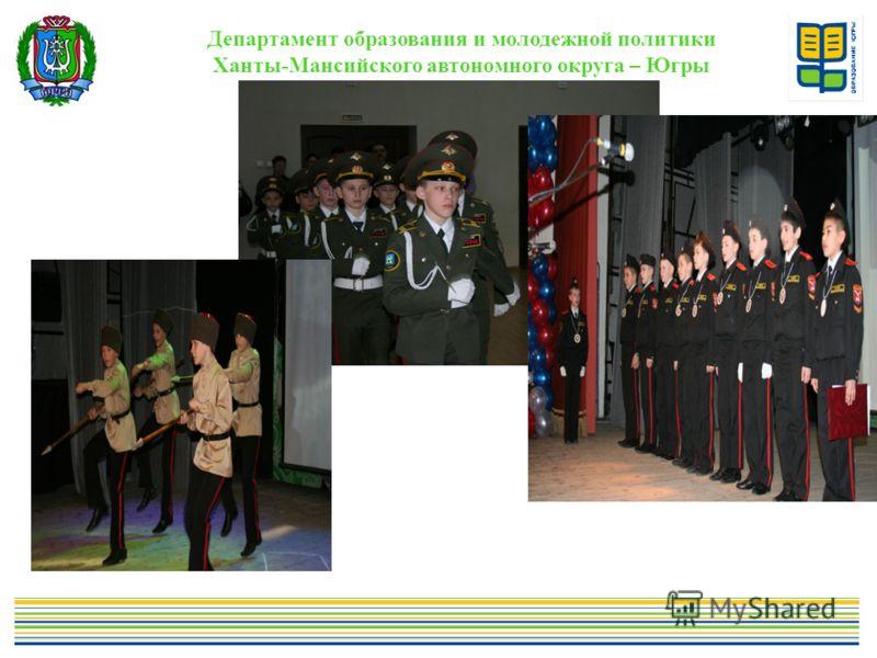 Департамент образования и молодежной политики Ханты-Мансийского автономного округа – Югры.