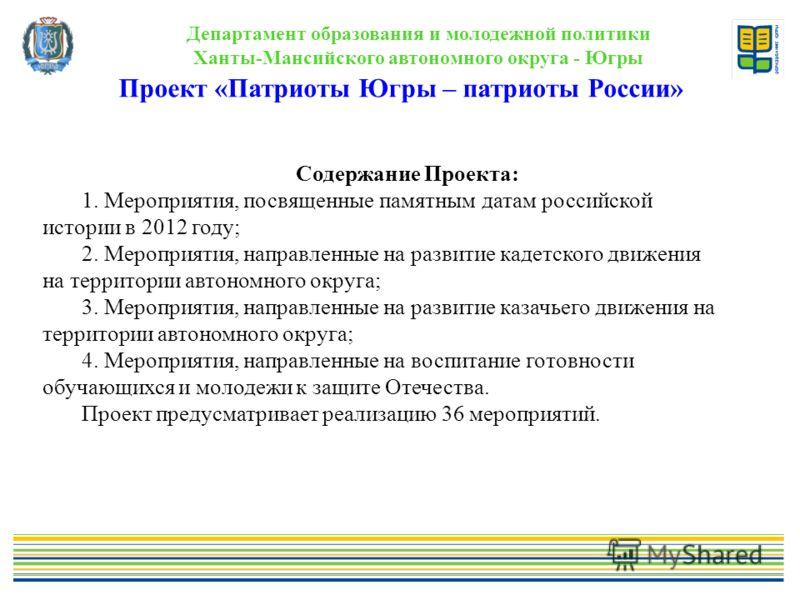 Содержание Проекта: 1. Мероприятия, посвященные памятным датам российской истории в 2012 году; 2. Мероприятия, направленные на развитие кадетского движения на территории автономного округа; 3. Мероприятия, направленные на развитие казачьего движения