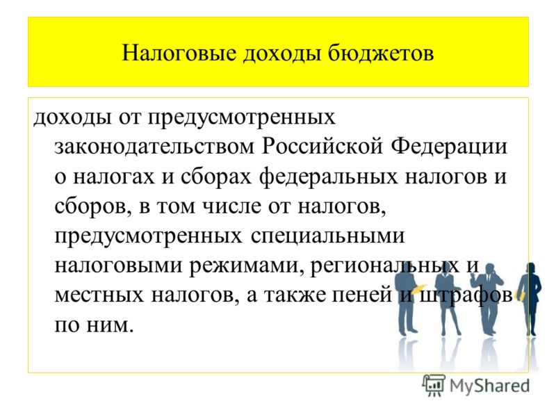 Налоговые доходы бюджетов доходы от предусмотренных законодательством Российской Федерации о налогах и сборах федеральных налогов и сборов, в том числе от налогов, предусмотренных специальными налоговыми режимами, региональных и местных налогов, а та