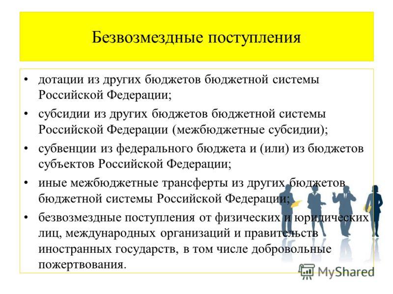 Безвозмездные поступления дотации из других бюджетов бюджетной системы Российской Федерации; субсидии из других бюджетов бюджетной системы Российской Федерации (межбюджетные субсидии); субвенции из федерального бюджета и (или) из бюджетов субъектов Р