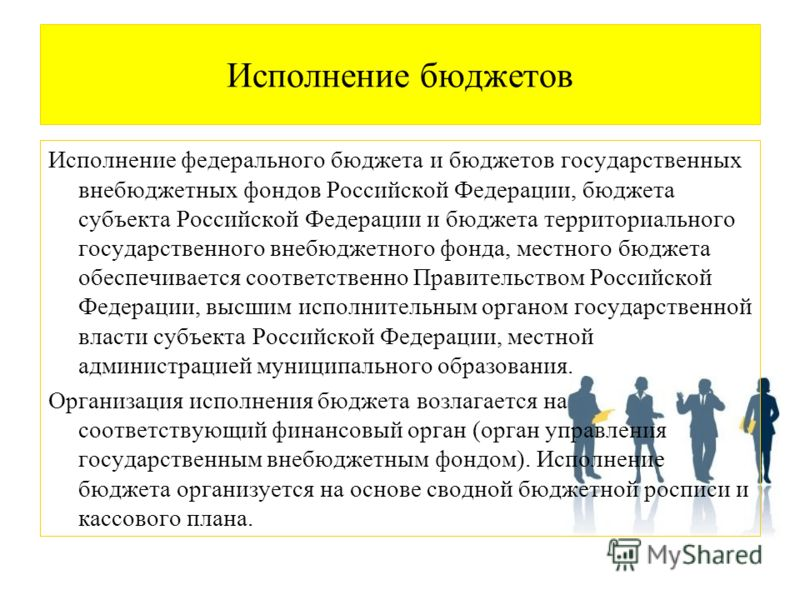 Исполнение бюджетов Исполнение федерального бюджета и бюджетов государственных внебюджетных фондов Российской Федерации, бюджета субъекта Российской Федерации и бюджета территориального государственного внебюджетного фонда, местного бюджета обеспечив