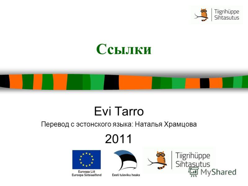 Ссылки Evi Tarro Перевод с эстонского языка: Наталья Храмцова 2011