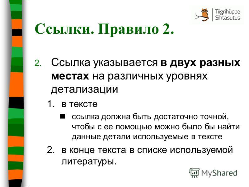 Ссылки. Правило 2. 2. Ссылка указывается в двух разных местах на различных уровнях детализации 1.в тексте ссылка должна быть достаточно точной, чтобы с ее помощью можно было бы найти данные детали используемые в тексте 2.в конце текста в списке испол