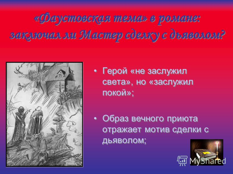 «Фаустовская тема» в романе: заключал ли Мастер сделку с дьяволом? Образ сатаны в романе отличается от традиционного; Финал романа свидетельствует о ключевой роли «фаустовской темы» в понимании посмертной судьбы Мастера; Образ сатаны в романе отличае