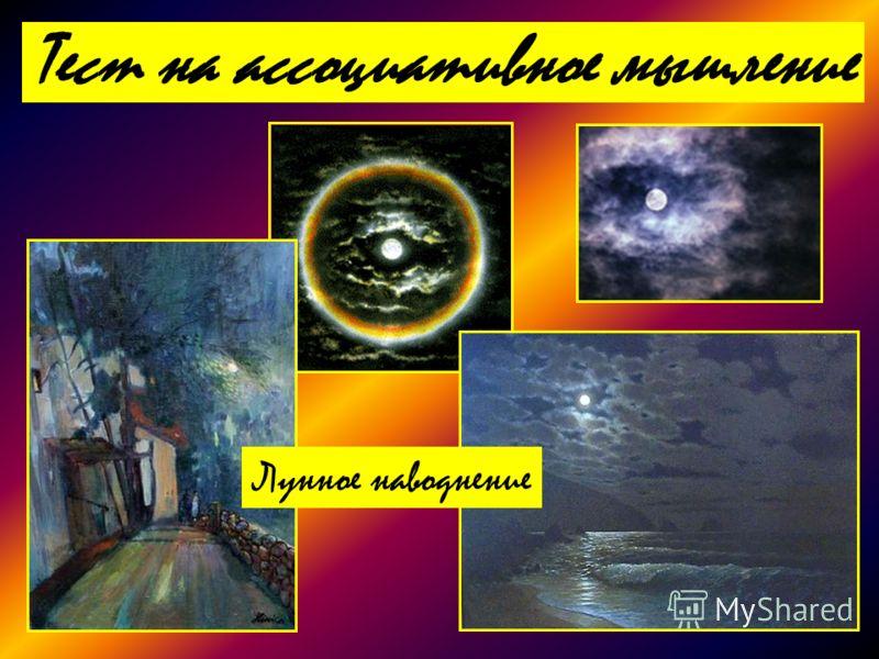 Тест на ассоциативное мышление Лунная дорога