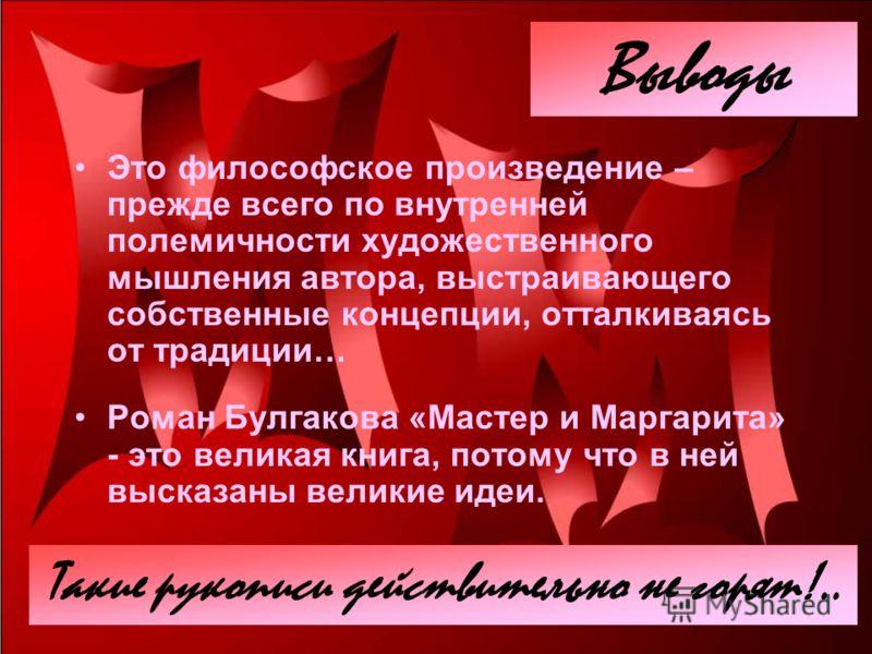 Выводы Наша гипотеза об ассоциативном мышлении Булгакова и предварительные выводы подтвердились. Роман