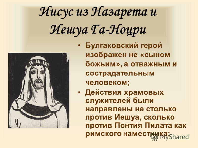 «Ершалаимские» главы сохраняют лишь внешнее подобие евангельских эпизодов; Судьба Иешуа Га-Ноцри противоположна судьбе Иисуса из Назарета;