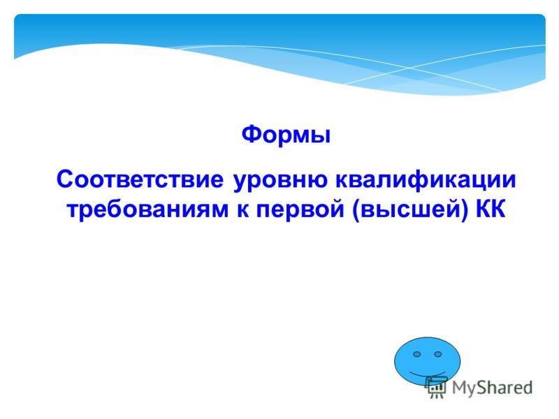 Формы Соответствие уровню квалификации требованиям к первой (высшей) КК