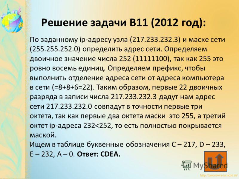 По заданному ip-адресу узла (217.233.232.3) и маске сети (255.255.252.0) определить адрес сети. Определяем двоичное значение числа 252 (11111100), так как 255 это ровно восемь единиц. Определяем префикс, чтобы выполнить отделение адреса сети от адрес