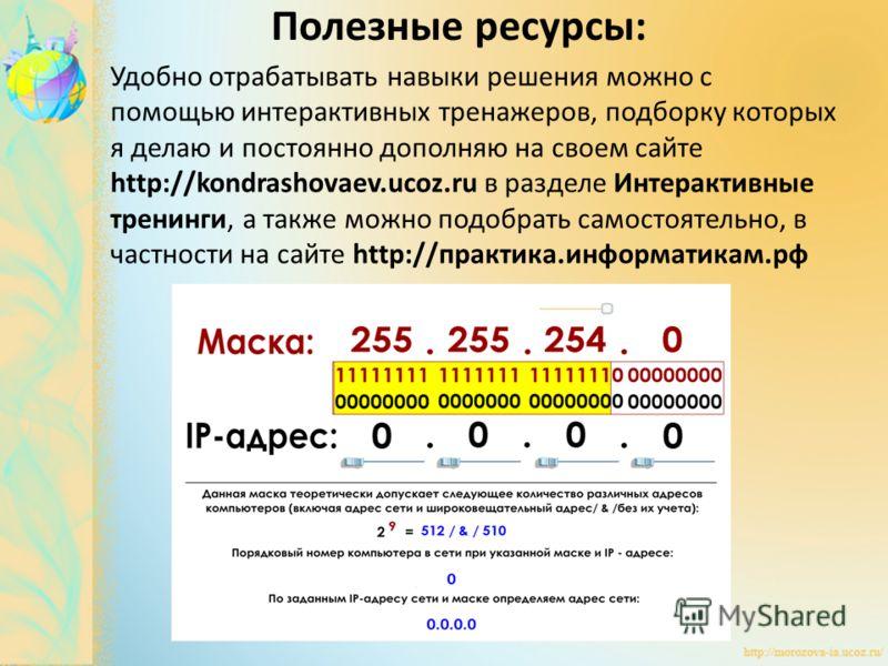 Удобно отрабатывать навыки решения можно с помощью интерактивных тренажеров, подборку которых я делаю и постоянно дополняю на своем сайте http://kondrashovaev.ucoz.ru в разделе Интерактивные тренинги, а также можно подобрать самостоятельно, в частнос
