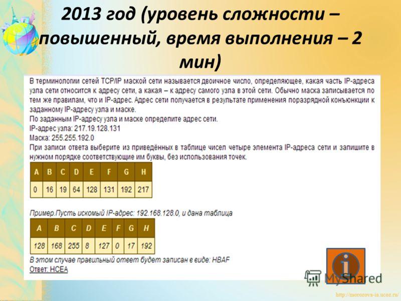 2013 год (уровень сложности – повышенный, время выполнения – 2 мин)