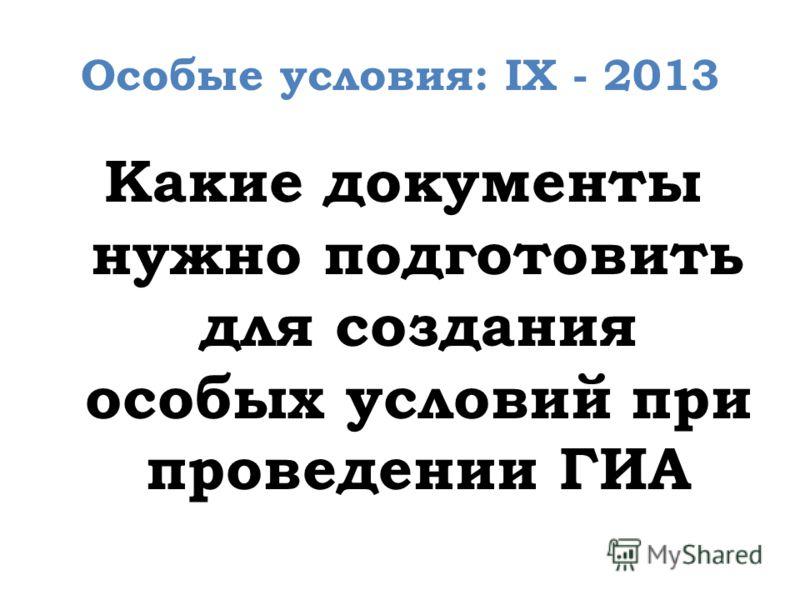 Особые условия: IX - 2013 Какие документы нужно подготовить для создания особых условий при проведении ГИА