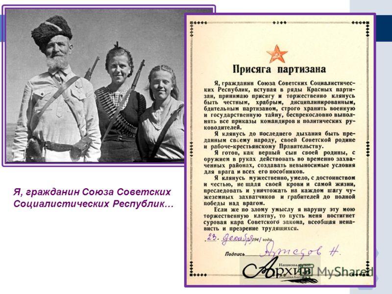 Я, гражданин Союза Советских Социалистических Республик…