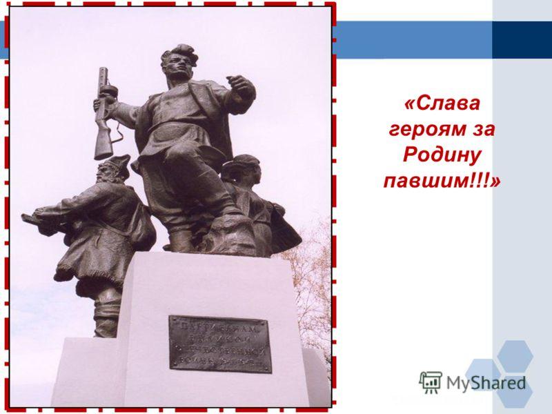 «Слава героям за Родину павшим!!!»