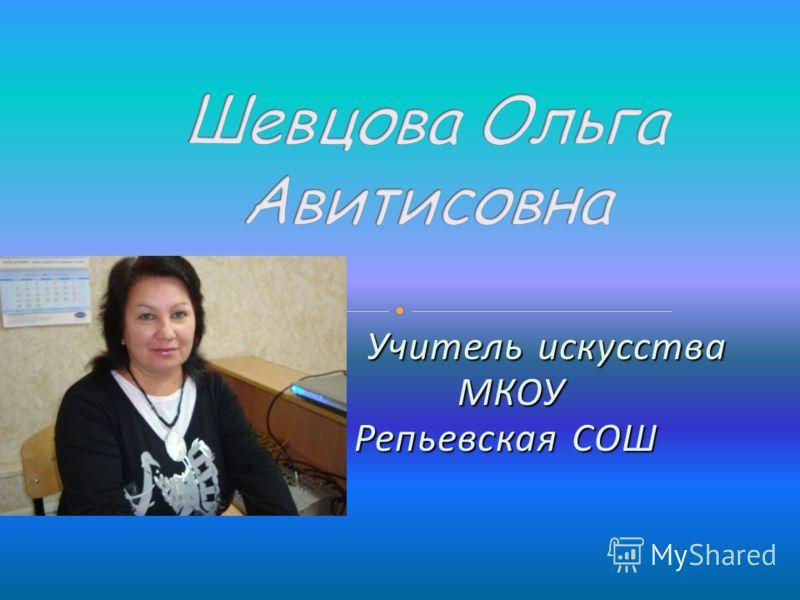 Учитель искусства Учитель искусства МКОУ МКОУ Репьевская СОШ