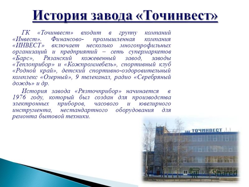 ГК «Точинвест» входит в группу компаний «Инвест». Финансово- промышленная компания «ИНВЕСТ» включает несколько многопрофильных организаций и предприятий – сеть супермаркетов «Барс», Рязанский кожевенный завод, заводы «Теплоприбор» и «Кожпроммебель»,