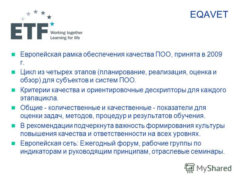 EQAVET Европейская рамка обеспечения качества ПОО, принята в 2009 г. Цикл из четырех этапов (планирование, реализация, оценка и обзор) для субъектов и систем ПОО. Критерии качества и ориентировочные дескрипторы для каждого этапацикла. Общие - количес