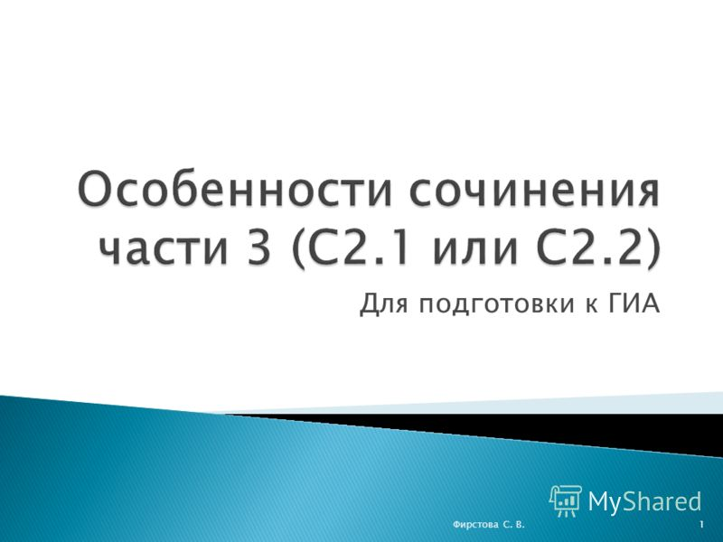 Для подготовки к ГИА 1Фирстова С. В.