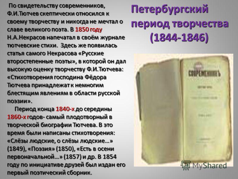 По свидетельству современников, Ф.И.Тютчев скептически относился к своему творчеству и никогда не мечтал о славе великого поэта. В 1850 году Н.А.Некрасов напечатал в своём журнале тютчевские стихи. Здесь же появилась статья самого Некрасова «Русские
