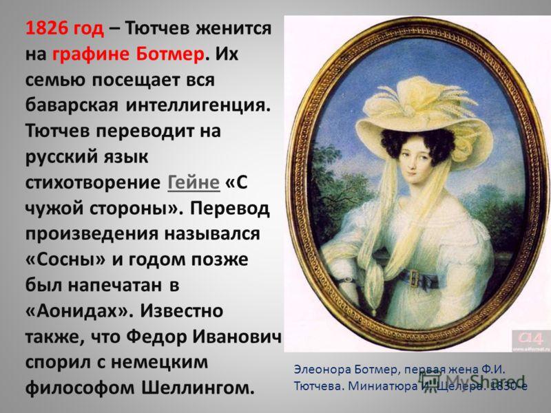 1826 год – Тютчев женится на графине Ботмер. Их семью посещает вся баварская интеллигенция. Тютчев переводит на русский язык стихотворение Гейне «С чужой стороны». Перевод произведения назывался «Сосны» и годом позже был напечатан в «Аонидах». Извест