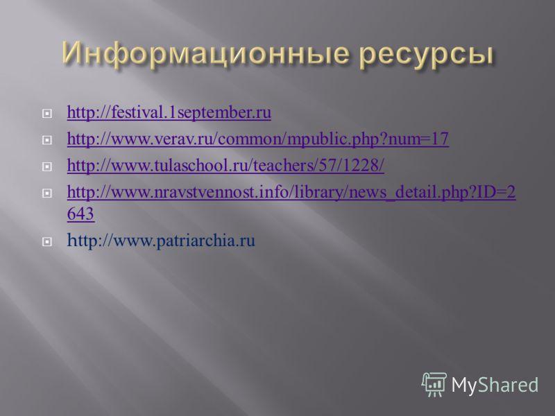 http://festival.1september.ru http://www.verav.ru/common/mpublic.php?num=17 http://www.tulaschool.ru/teachers/57/1228/ http://www.nravstvennost.info/library/news_detail.php?ID=2 643 http://www.nravstvennost.info/library/news_detail.php?ID=2 643 http: