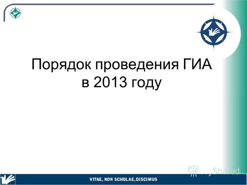 Порядок проведения ГИА в 2013 году