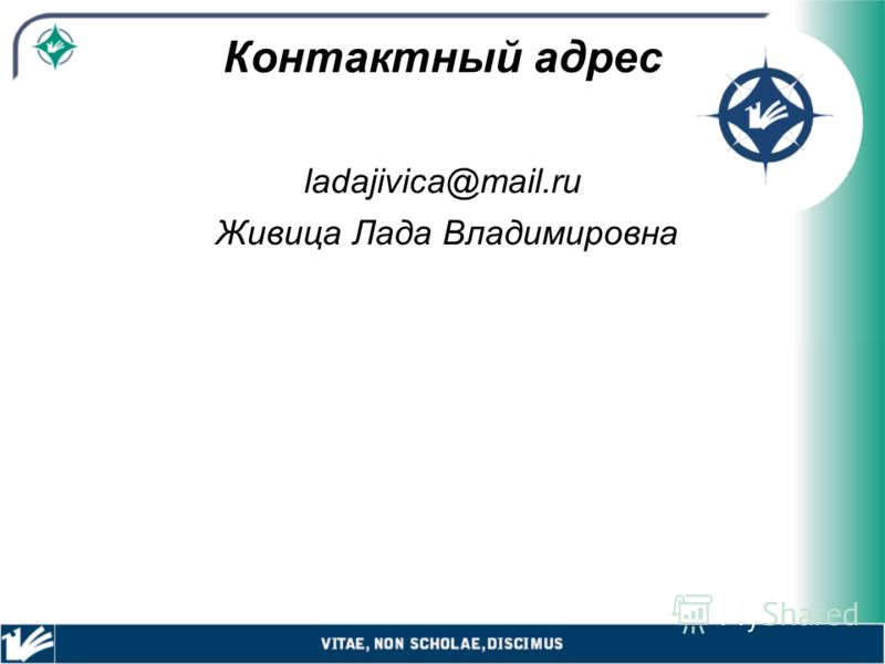 Контактный адрес ladajivica@mail.ru Живица Лада Владимировна