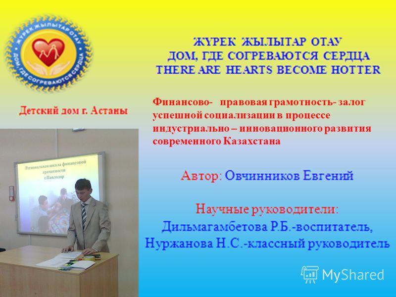Финансово- правовая грамотность- залог успешной социализации в процессе индустриально – инновационного развития современного Казахстана