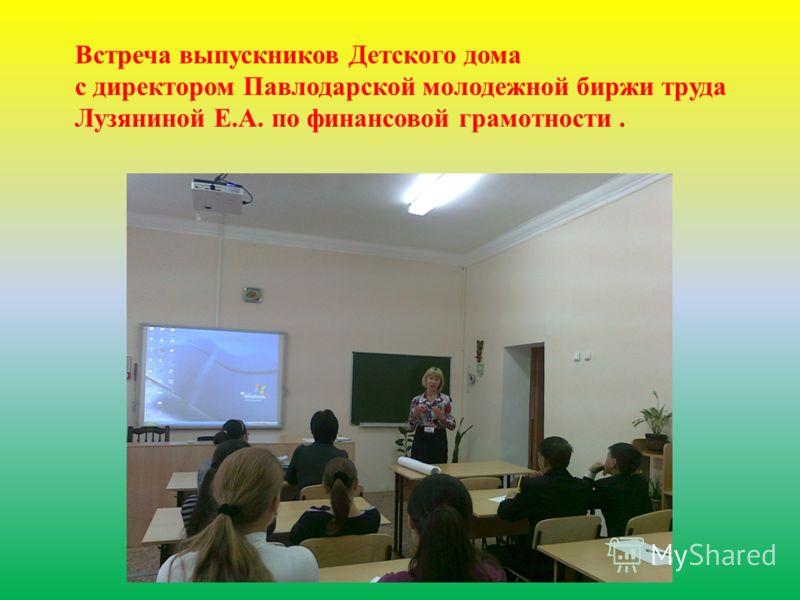 Встреча выпускников Детского дома с директором Павлодарской молодежной биржи труда Лузяниной Е.А. по финансовой грамотности.