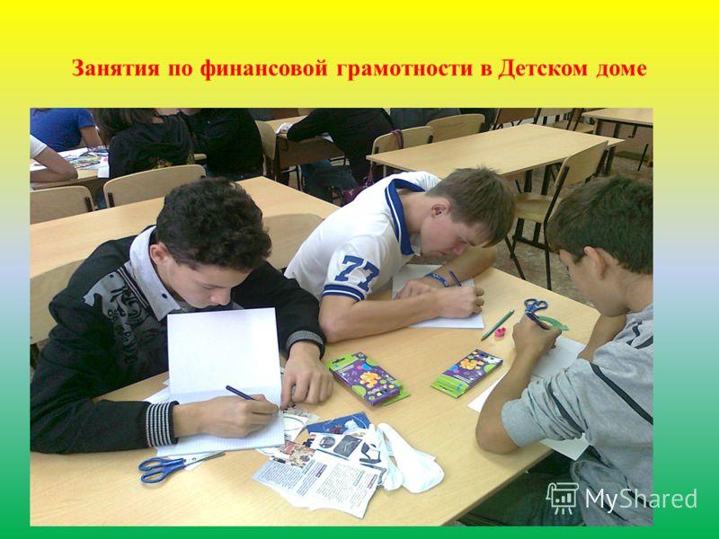 Занятия по финансовой грамотности в Детском доме