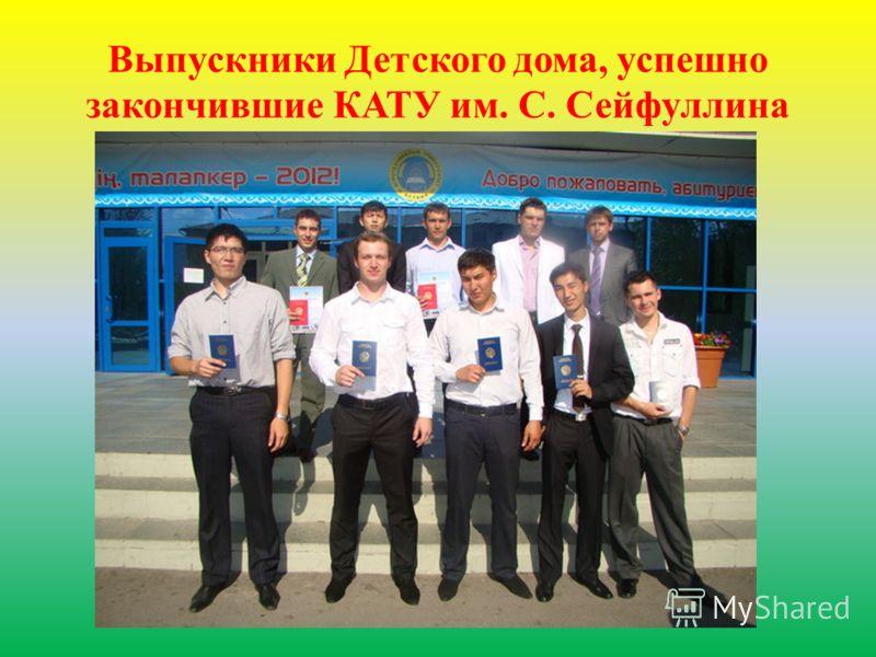 Выпускники Детского дома, успешно закончившие КАТУ им. С. Сейфуллина