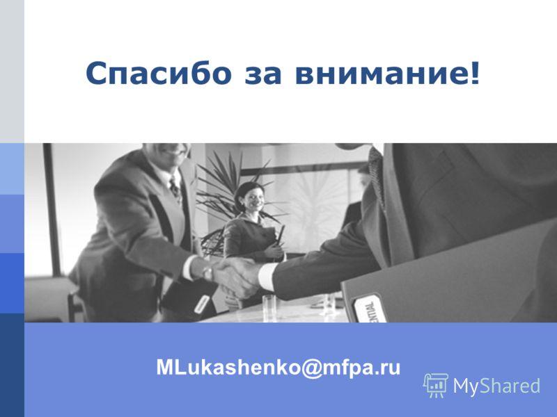 Спасибо за внимание! MLukashenko@mfpa.ru