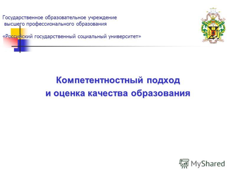 Государственное образовательное учреждение высшего профессионального образования «Российский государственный социальный университет» Компетентностный подход и оценка качества образования