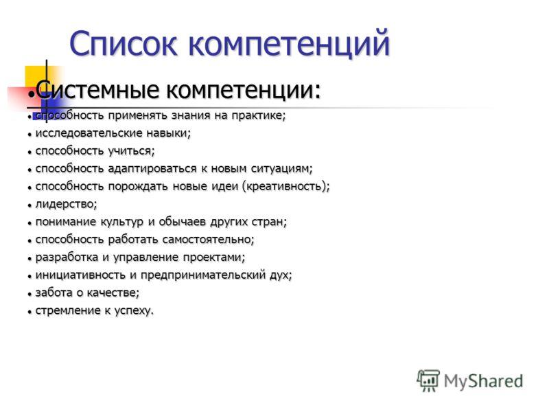 Список компетенций Системные компетенции: Системные компетенции: способность применять знания на практике; способность применять знания на практике; исследовательские навыки; исследовательские навыки; способность учиться; способность учиться; способн