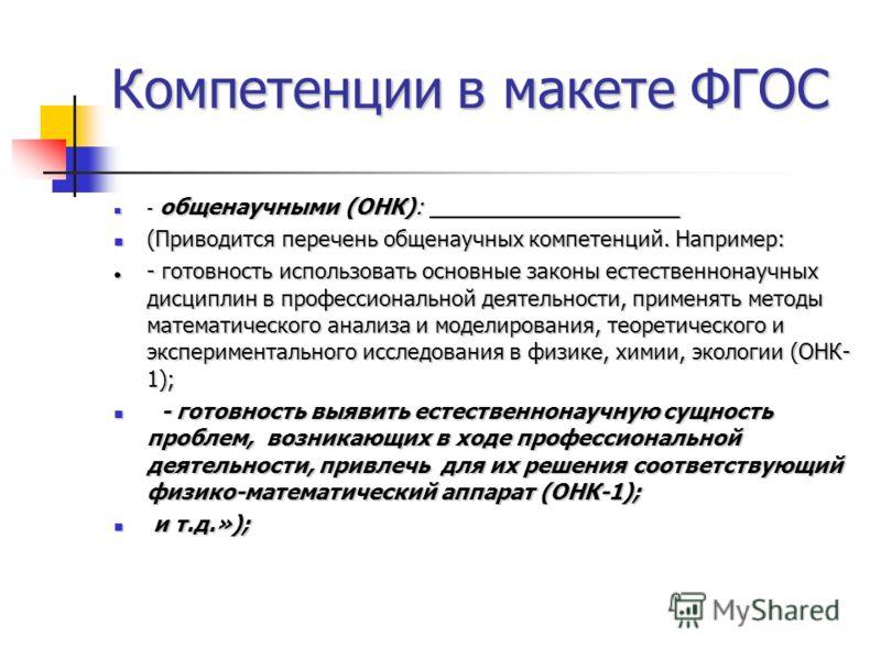Компетенции в макете ФГОС - общенаучными (ОНК): _____________________ - общенаучными (ОНК): _____________________ (Приводится перечень общенаучных компетенций. Например: (Приводится перечень общенаучных компетенций. Например: - готовность использоват