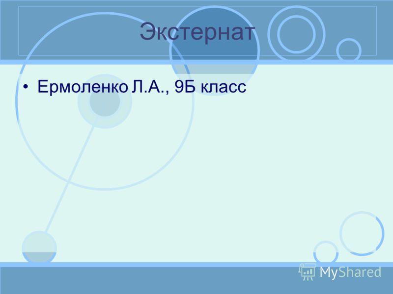 Экстернат Ермоленко Л.А., 9Б класс