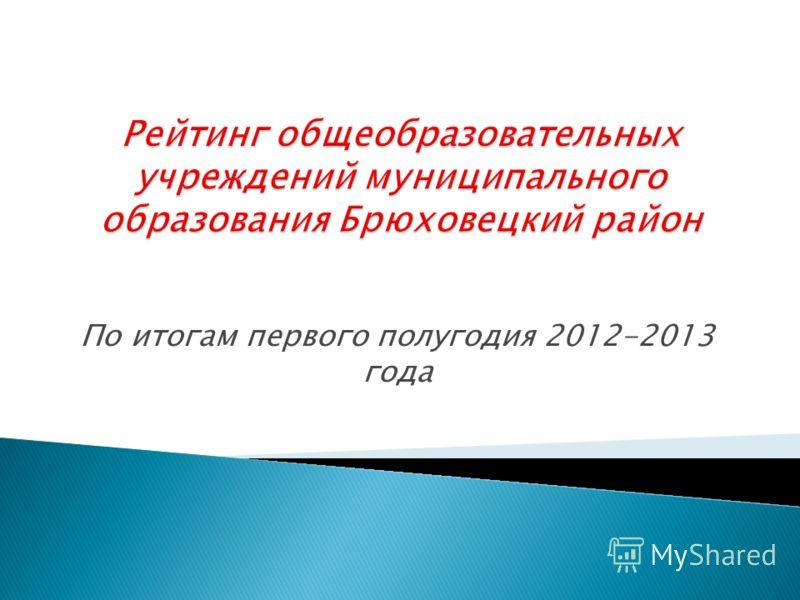 По итогам первого полугодия 2012-2013 года