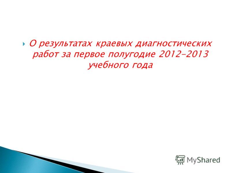 О результатах краевых диагностических работ за первое полугодие 2012-2013 учебного года