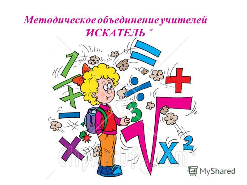 Методическое объединение учителей ИСКАТЕЛЬ