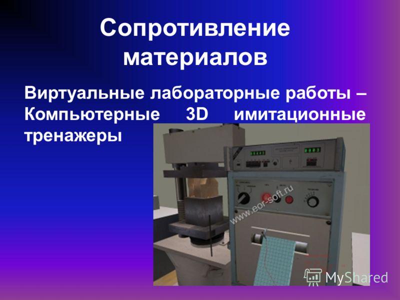 Сопротивление материалов Виртуальные лабораторные работы – Компьютерные 3D имитационные тренажеры