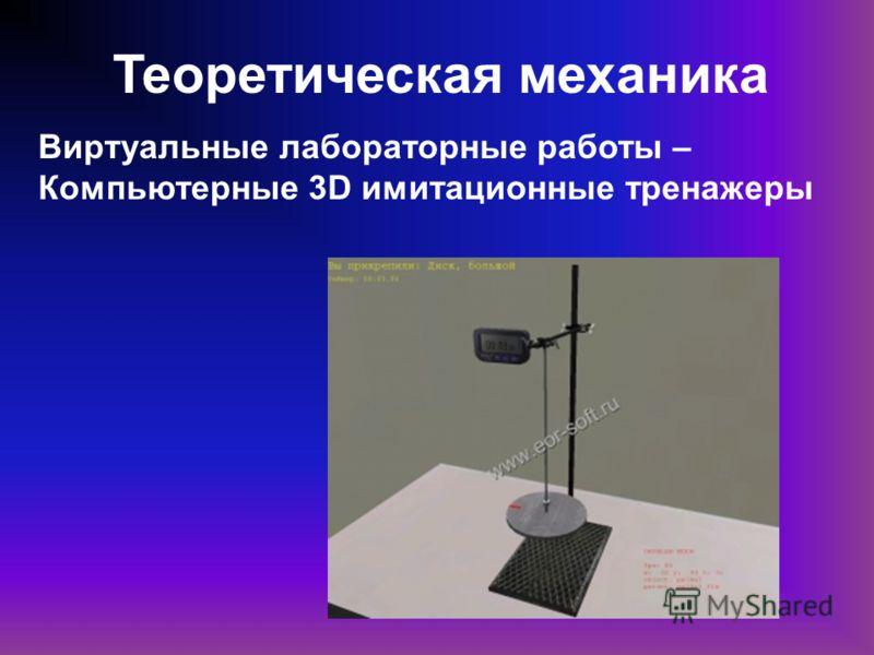 Теоретическая механика Виртуальные лабораторные работы – Компьютерные 3D имитационные тренажеры